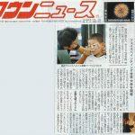 2009年タウンニュース掲載