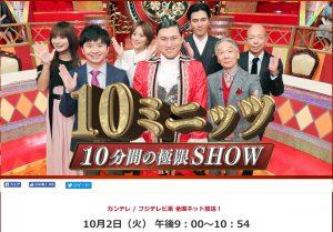「10ミニッツ」深井仁美ボディペインティングの達人の画像