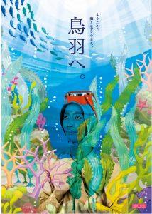 鳥羽市観光ポスター広告ボディペインティング深井仁美の画像