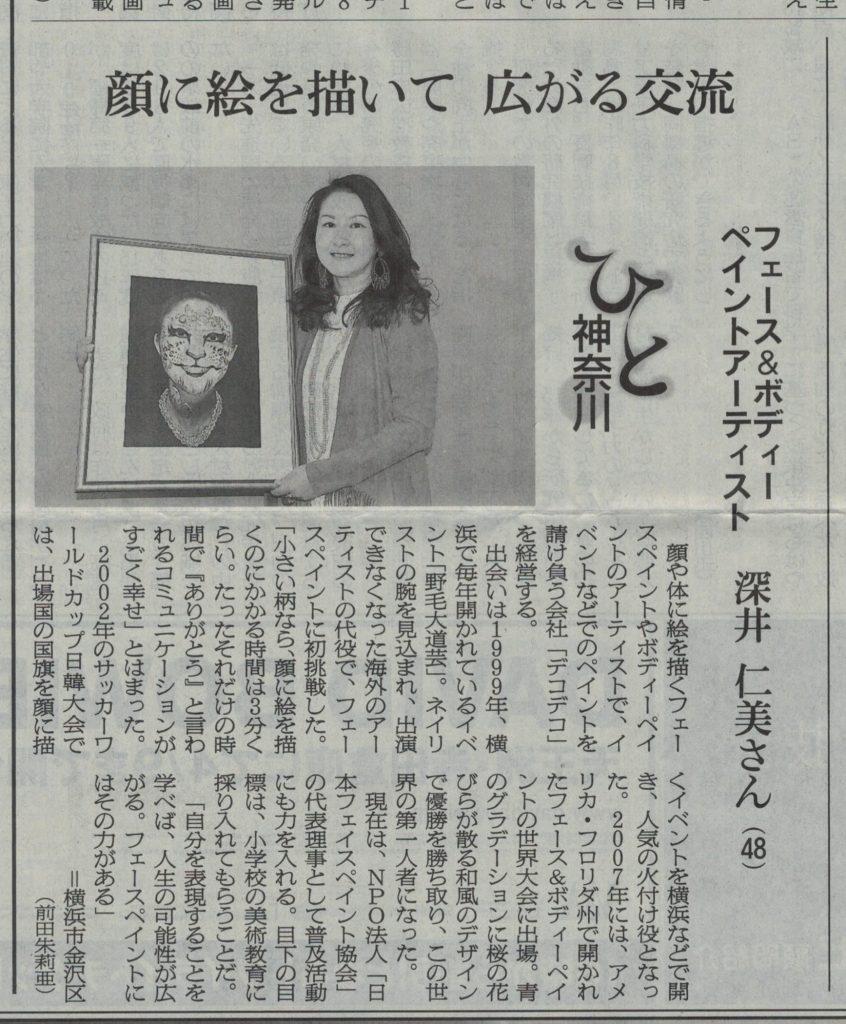2017.3.23朝日新聞掲載_深井仁美の画像